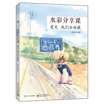水彩分享课 爱犬 我们去西藏 涂涂猫著 9787121288203