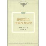 当代国外行政改革丛书:新西兰行政改革研究