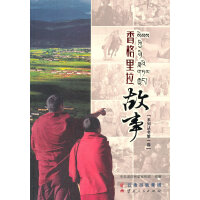 香格里拉故事系列丛书第一卷