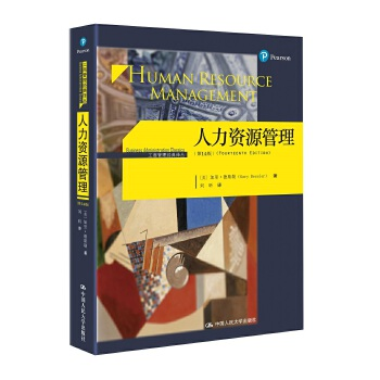 """人力资源管理(第14版)(工商管理经典译丛) 国际知名人力资源管理学者德斯勒教授经典著作,增加全新的""""改进绩效""""等多个特色专栏,更加符合人力资源工作者学习、实践的要求"""