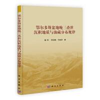 【按需印刷】-鄂尔多斯盆地晚三叠世沉积地质与油藏分布规律