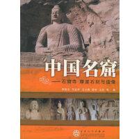 中国名窟:石窟寺、摩崖石刻与造像