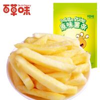 【百草味-番茄味/香辣/原味薯条90gx2袋】香脆薯条土豆棒 休闲零食