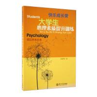 快乐成长营 大学生心理素质提升训练