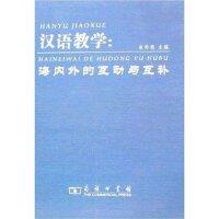 汉语教学:海内外的互动与互补 商务印书馆有限公司