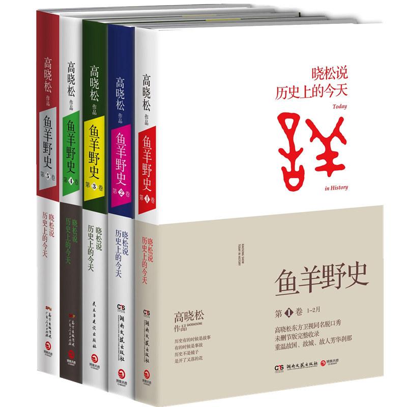 高晓松鱼羊野史套装(1-5卷) 一个自由主义知识分子的全新历史观,《晓松说》未公开的细节秘史完整收录