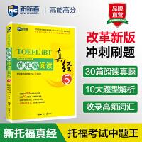 新托福阅读真经5 托福阅读考试真题解析 新航道TOEFL考试押题教材