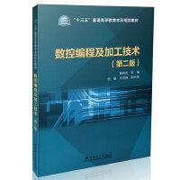 """""""十三五""""普通高等教育本科规划教材 数控编程及加工技术(第二版)"""