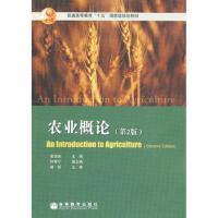 【二手旧书8成新】农业概论(第2版 翟虎渠 9787040193961