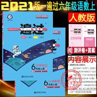 小学一遍过六年级上语文数学上册2本人教部编版RJ2021秋6年级语数同步教材课本练习册