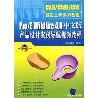 Pro/E Wildfire 4中文版产品设计案例导航视频教程(配光盘)(CAD/CAM/CAE轻松上手系列教程)