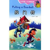 【旧书二手书8新正版】 拉门铃(附VCD光盘一张)――小书虫少儿英语乐园第二级 宋