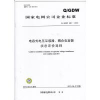 电容式电压互感器、耦合电容器状态评价导则Q/GDW460-2010