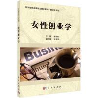 【二手旧书8成新】女性创业学 张丽P 9787030497604