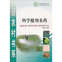 科学使用农药/种植养殖系列/新农村书系