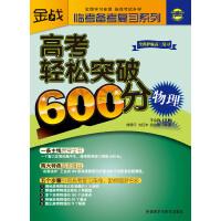王金战系列图书-高考轻松突破600分(物理)