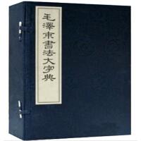 毛泽东书法大字典(一函六册 )