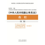 《中华人民共和国公务员法》教程(第二版)