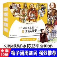 说给儿童的世界历史(全套10册) 4-6-8-10岁说给儿童的中国历史同系列陈卫平小学生四年级五年级六年级课外必读书籍