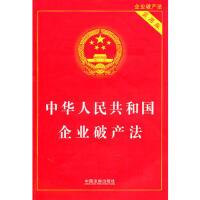 【二手旧书8成新】中华人民共和国企业破产法 实用版 国务院法制办公室 9787509321188