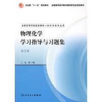 【二手旧书8成新】物理化学学习指导与习题集 李三鸣 9787117089791