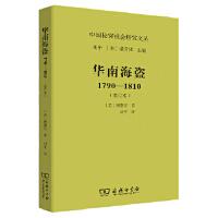 华南海盗(1790―1810)(增订本)(中国秘密社会研究文丛)