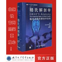 【】格氏解剖学:临床实践的解剖学基础(第39版) /9787811163063/1128.00/ 徐群渊 北京大学医学出