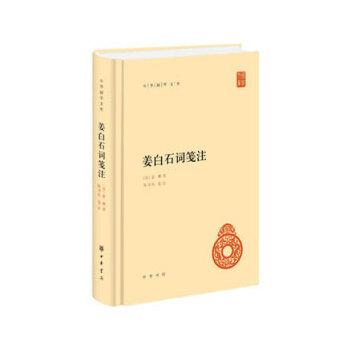 姜白石词笺注(精)中华国学文库