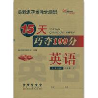 15天巧夺100分英语三年级 上册19秋(人教PEP)(全新版)