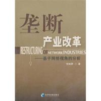 【二手旧书8成新】垄断产业改革:基于网络视角的分析 刘戒骄 9787802070646