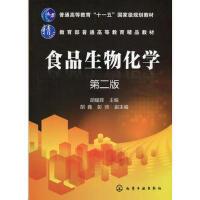 【二手旧书8成新】食品生物化学(胡耀辉(第二版 胡耀辉 9787122203250