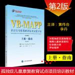 SCVB-MAPP语言行为里程碑评估及安置计划上册・指南(第2版) 北京大学医学出版社 语言行为评估指南 孤独症儿童康