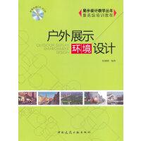 户外展示环境设计(含课件光盘)