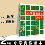 小学奥数读本 创新提升版 2年级/二年级 含答案 江苏教育出版社 小学教辅
