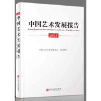 【二手旧书8成新】2015中国艺术发展报告 中国文学艺术界联合会组织编写 9787519011826