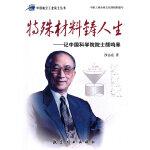 特殊材料铸人生――记中国科学院院士颜鸣皋
