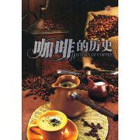 咖啡的历史(13种世界经典咖啡)
