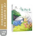 全球儿童文学典藏书系(注音版):小熊温尼・菩