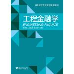 工程金融学