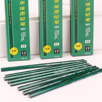 中华铅笔 4H铅笔绘图素描铅笔 木质美术考试写字铅笔画 12支装
