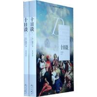 外国文学名著名译丛书:十日谈(全二册) (意)薄伽丘,肖天佑 9787540756291