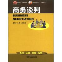 【二手旧书8成新】商务部 中国国际贸易学会:商务谈判 王君,廉国恩 9787510306860