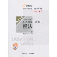 东奥会计 轻松过关2 2018年注册会计师考试机考题库一本通 税法