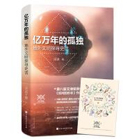 亿万年的孤独:地外文明探寻史话(独家赠送限量版藏书票)