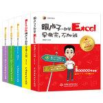 卢子Excel应用大全:技巧精髓+函数公式+数据透视表+VBA入门与进阶(套装共5册)