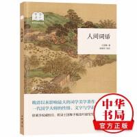 人间词话(国民阅读经典) 中华书局