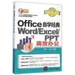 Office自学经典(附光盘Word\Excel\PPT高效办公)