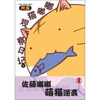 【新书店正版】嘟嘟猫观察日记(5)[日] 树露9787503023965测绘出版社