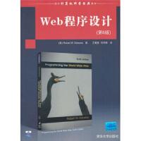 【二手书9成新】 国外计算机科学经典教材:Web程序设计(第6版) [美] 塞巴斯塔,王春智,刘伟梅 清华大学出版社