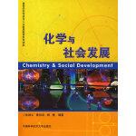 化学与社会发展